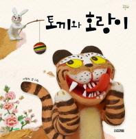 토끼와 호랑이(옛이야기 그림책 11)(양장본 HardCover)