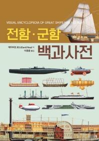 전함 군함 백과사전