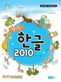 한글 2010(작품만들기)