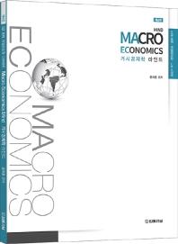 거시경제학 마인드(4판)