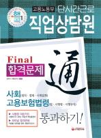 직업상담원 합격문제(단시간근로)(해콕)