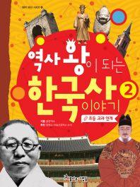 역사 왕이 되는 한국사 이야기. 2(왕이 되는 시리즈 4)