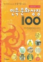 민족문화상징 100