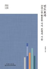 빈도 효과: 코퍼스를 활용한 국어 문법의 기술(민족문화연구총서 136)
