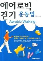에어로빅 걷기 운동법(반양장)