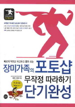 장미가족의 포토샵 무작정 따라하기 단기완성(CD1장포함)(무작정 따라하기 단기완성 3)