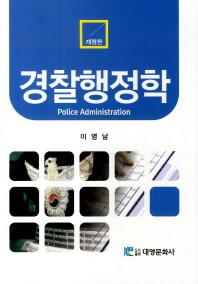 경찰행정학(개정판)