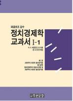정치경제학 교과서 1-1