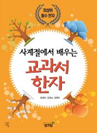 교과서 한자(사계절에서 배우는)(최상위 필수 한자 1)
