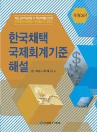 한국채택 국제회계기준 해설 (무료배송)