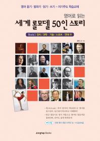 세계 롤모델 50인 스토리. 1: 정치 과학 기술 스포츠 연예 편(영어로 읽는)