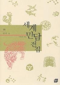 세계민담전집. 1: 한국(양장본 HardCover)