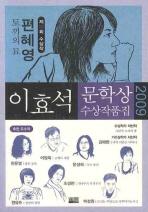 토끼의 묘 외(이효석문학상 수상작품집 2009)