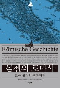 몸젠의 로마사. 1: 로마 왕정의 철폐까지(Mommsen 1)