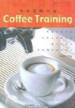 커피트레이닝