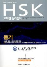 HSK 고득점 길라잡이 듣기(CASSETTE TAPE 4개포함)
