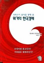 위기의 한국경제(국제수지 분석을 통해 본)