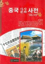 중국시사문화사전 (2008-2009)