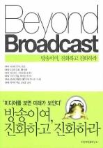 방송이여 진화하고 진화하라(BEYOND BROADCAST)
