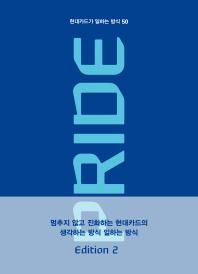 현대카드가 일하는 방식 50 Pride Edition. 2(개정판)