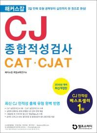 CJ ������˻� CAT CJAT(2015)(��Ŀ����)