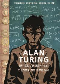 앨런 튜링: 생각하는 기계  인공지능을 처음 생각한 남자