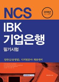 IBK기업은행 필기시험(2018)(NCS)