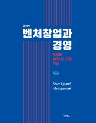 벤처창업과 경영(2판)