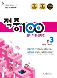 중학 영어 중3-1 기말고사 완벽대비 기출문제집(동아 윤정미)(2020)