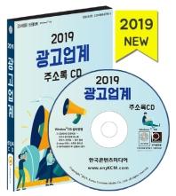 광고업계 주소록(2019)