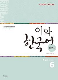 이화 한국어 참고서. 6(영어판)
