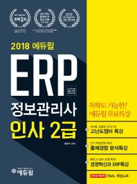 ERP 정보관리사 인사 2급(2018)(에듀윌)