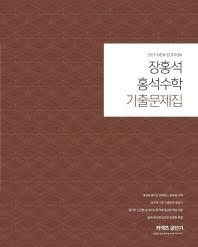 홍석수학 기출문제집(2019)