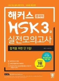 해커스 중국어 HSK 3급 실전모의고사(2020)