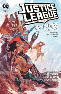 저스티스 리그 Vol. 2: 신들의 무덤(DC 그래픽 노블)