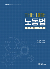 The One 노동: 판례와 이론