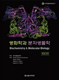 생화학과 분자생물학(한국생물공학회 총서 7)