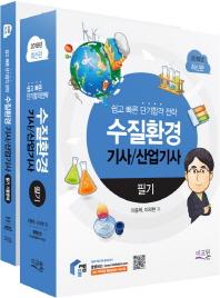 수질환경기사 산업기사 필기(2018)