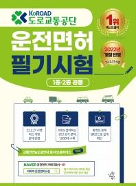 도로교통공단 운전면허 필기시험(1종 2종 공통)