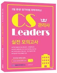CS Leaders 관리사 실전모의고사(암기비법 떠먹여주는)