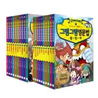 그램그램 영문법 원정대 스페셜 1-20번 세트 (전20권) (무료배송)