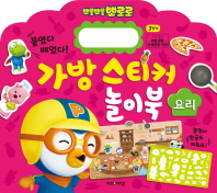 뽀로로 가방 스티커 놀이북: 요리(스티커북)