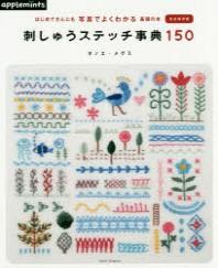 刺しゅうステッチ事典150 はじめてさんにも寫眞でよくわかる基礎の本 完全保存版