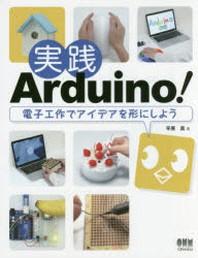實踐ARDUINO! 電子工作でアイデアを形にしよう