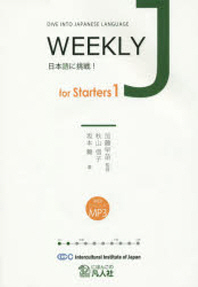 WEEKLY J FOR STARTERS 日本語に挑戰! 1