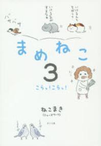 [해외]まめねこ 3