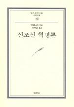 신조선혁명론