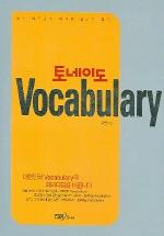 토네이도 Vocabulary