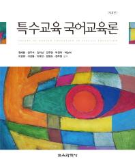 특수교육 국어교육론(2판)(양장본 HardCover)