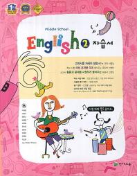 중학교 영어 2 자습서(이재영)(2014)